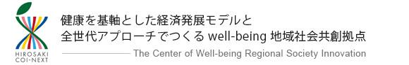 弘前大学COI研究推進機構【日本語版】
