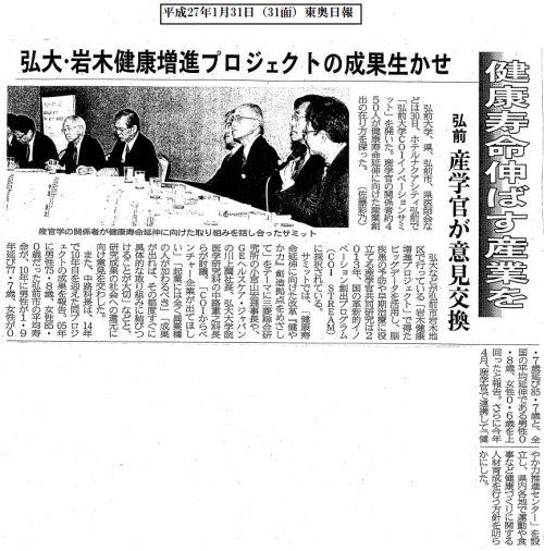 日報 社 ニュース 東奥