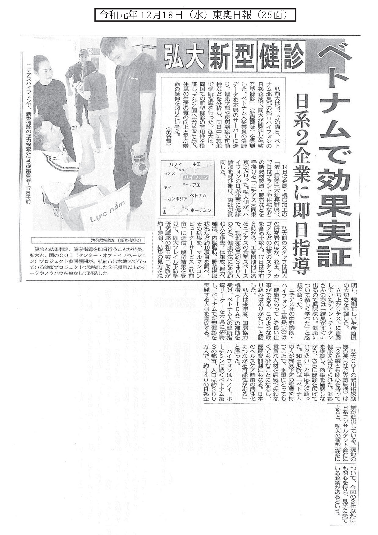 ニュース 東奥 日報